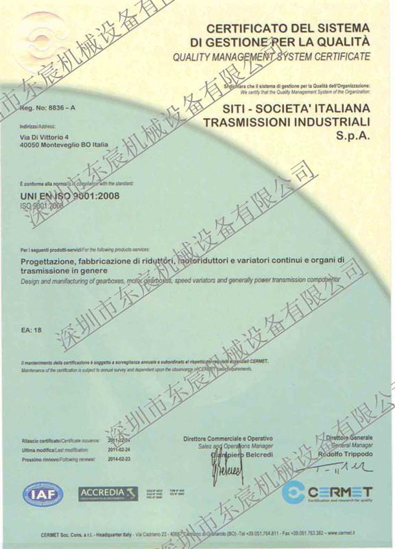 SITI减速机ISO9001认证